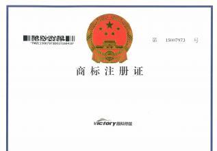 热烈祝贺Victory微科特瑞商标注册成功