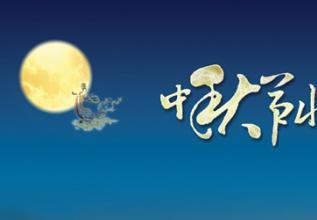 微科特瑞关于2016年中秋节放假通知