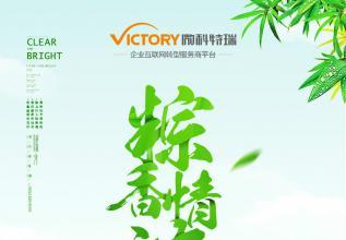 Victory微科特瑞送祝福丨端午佳节,幸福安康!